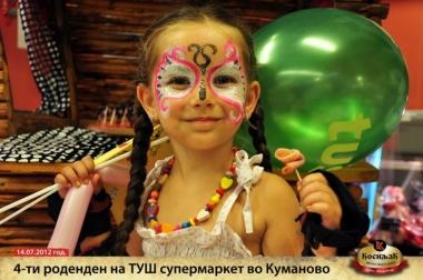 Четврти роденден на супермаркетот ТУШ во Куманово