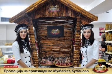 Презентација на производи во MyMarket - Куманово